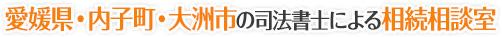 愛媛県・内子町・大洲市の司法書士による相続相談室